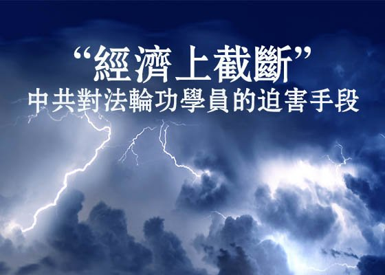 中共怵目驚心的經濟掠奪(1)