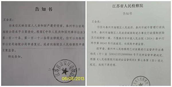 王金泉提請檢察院監督被拒。(受訪者提供)