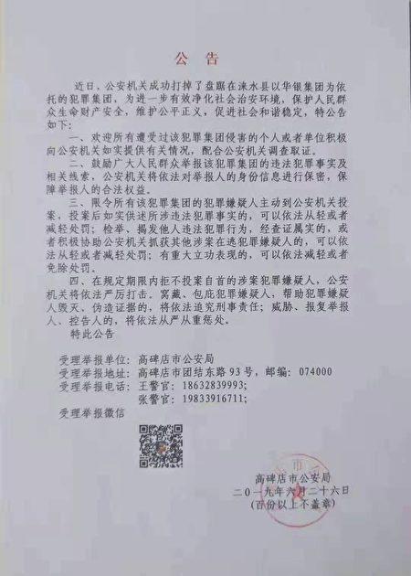 公安發佈的公告,華銀集團為犯罪集團。(受訪者提供)