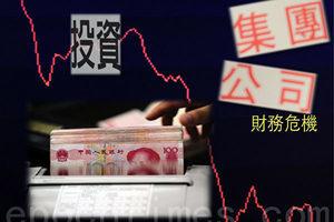 上半年大陸信用債違約875億 同比增46%