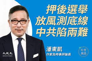 【珍言真語】潘東凱:押後選舉 尷尬放風測底線