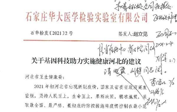 大紀元獨家獲得中共衛健委內部文件,文件披露華大基因正在推進「出生缺陷防控」等中共國家戰略。圖為文件截圖(大紀元)
