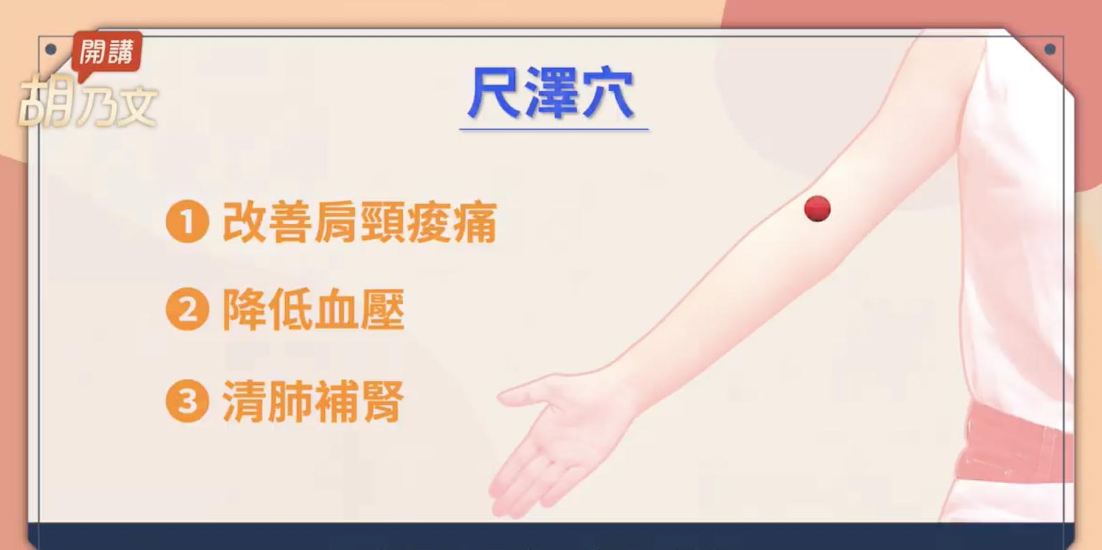 按摩尺澤穴可以降血壓、緩解脖子肩膀僵硬。(胡乃文開講提供)
