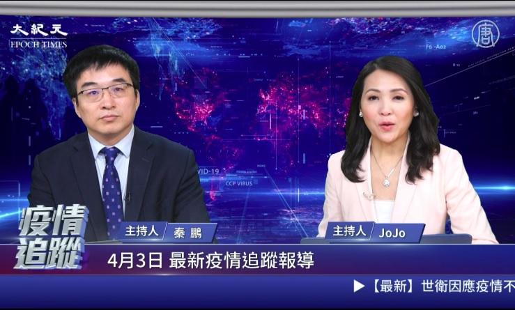 歡迎收看新唐人、大紀元4月3日的「中共病毒追蹤」每日聯合直播節目。(大紀元)