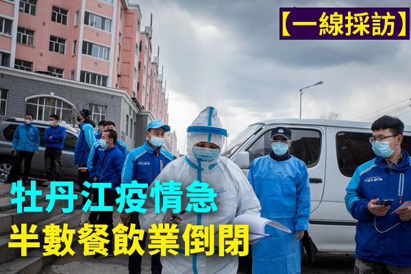 【一線採訪影片版】牡丹江疫情急 半數餐飲業倒閉