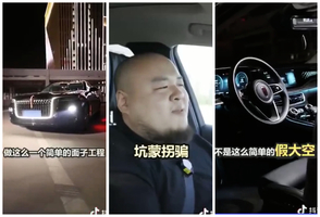 車主曝光:中國紅旗汽車H9是「工業垃圾」