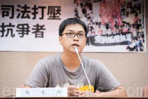 台人權促進會:中共迫害疫情訊息傳送者 非常荒謬
