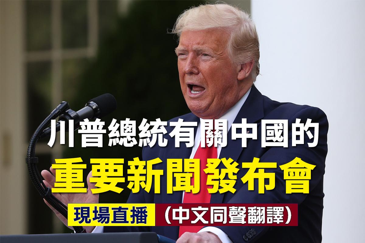 5月29日,特朗普召開有關中國的重要新聞發佈會。此前,白宮發言人麥肯內尼(Kayleigh McEnany)表示,特朗普認為,如果中共執行「港版國安法」,香港將失去亞洲金融中心地位。(大紀元合成圖)