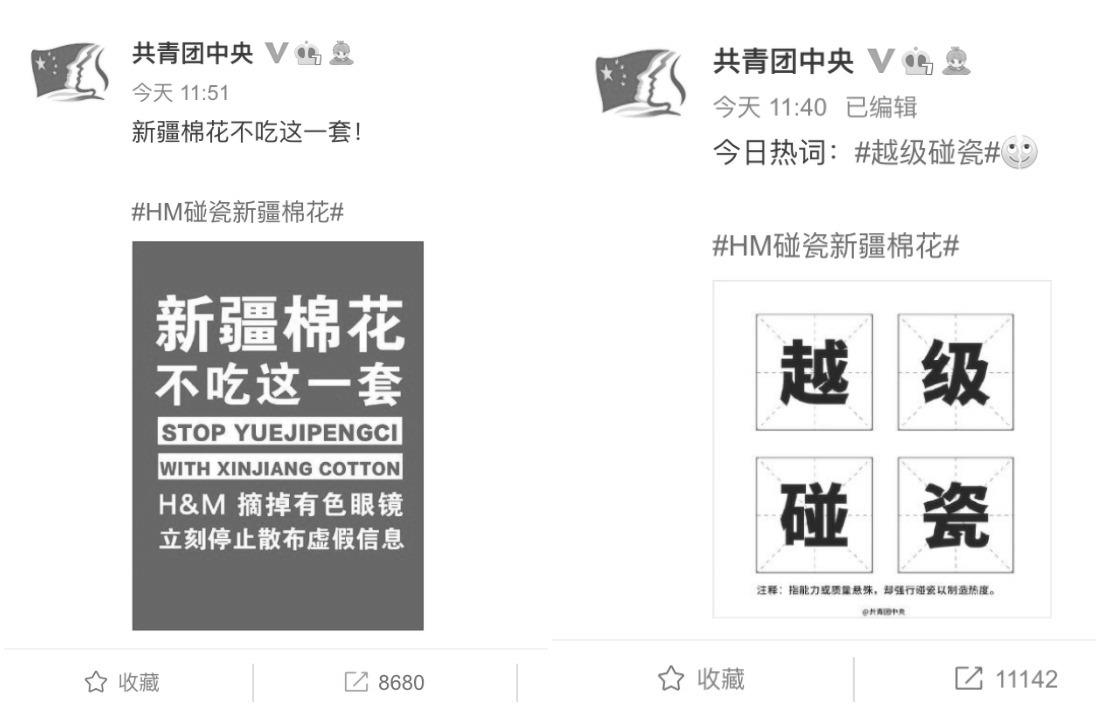 3月24日,「共青團中央」微博帳號密集發文,翻出瑞典時裝公司H&M在2020年10月發佈的一份不用新疆棉聲明,挑動民族主義情緒。(微博截圖)