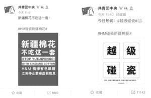【新疆棉】H&M拒新疆棉 中共因遭制裁突掀抵制潮