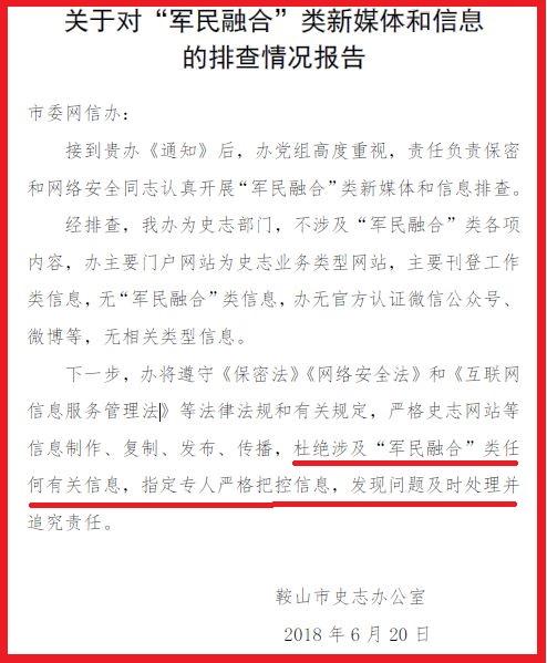 鞍山市史志辦公室發給市委網信辦的排查報告(大紀元)