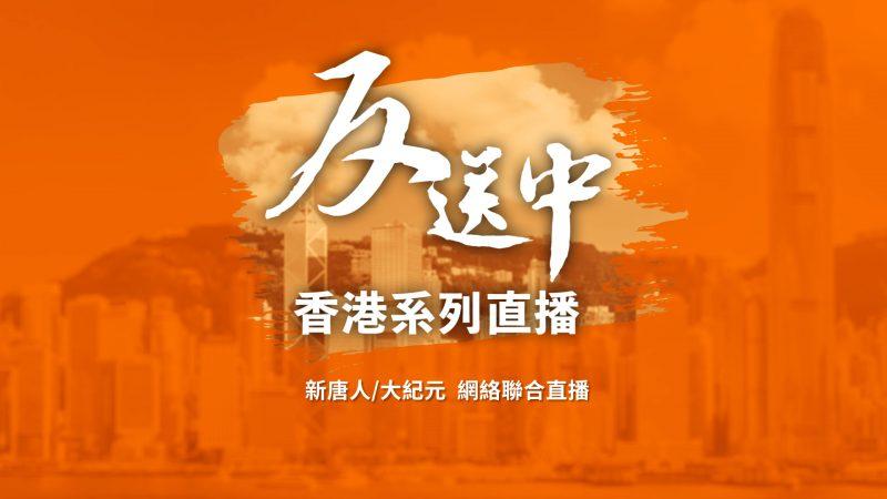 中共文攻武嚇、滲透利誘,但香港「反送中」運動繼續遍地開花。未來幾天港人發起至少六項「反送中」遊行和集會活動。(大紀元)
