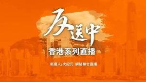 【直播預告】8.16—8.18香港系列反送中活動