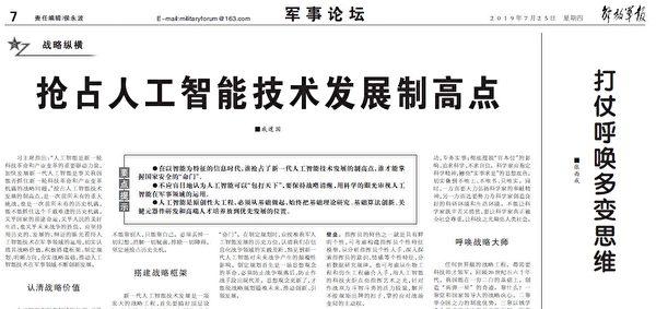 中共軍方《解放軍報》2019年7月25日報紙截圖。