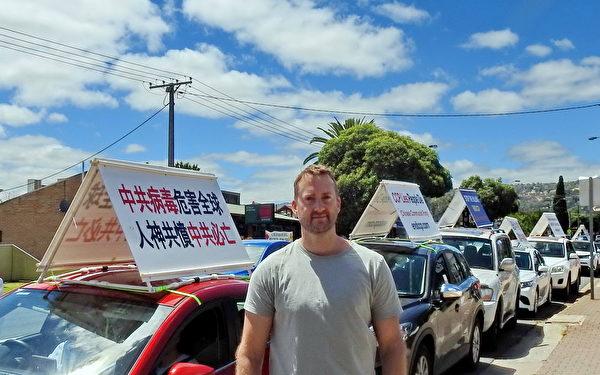 看到整裝待發的「解體中共」車隊,澳人傑森(Jason)表示這是一個很好的活動,很直觀地向澳洲民眾傳達了重要的信息:要認清中共,以及中共對澳洲的影響和危害。(楊陽/大紀元)