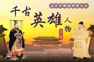 【千古英雄人物】堯舜禹(6) 大禹治黃河