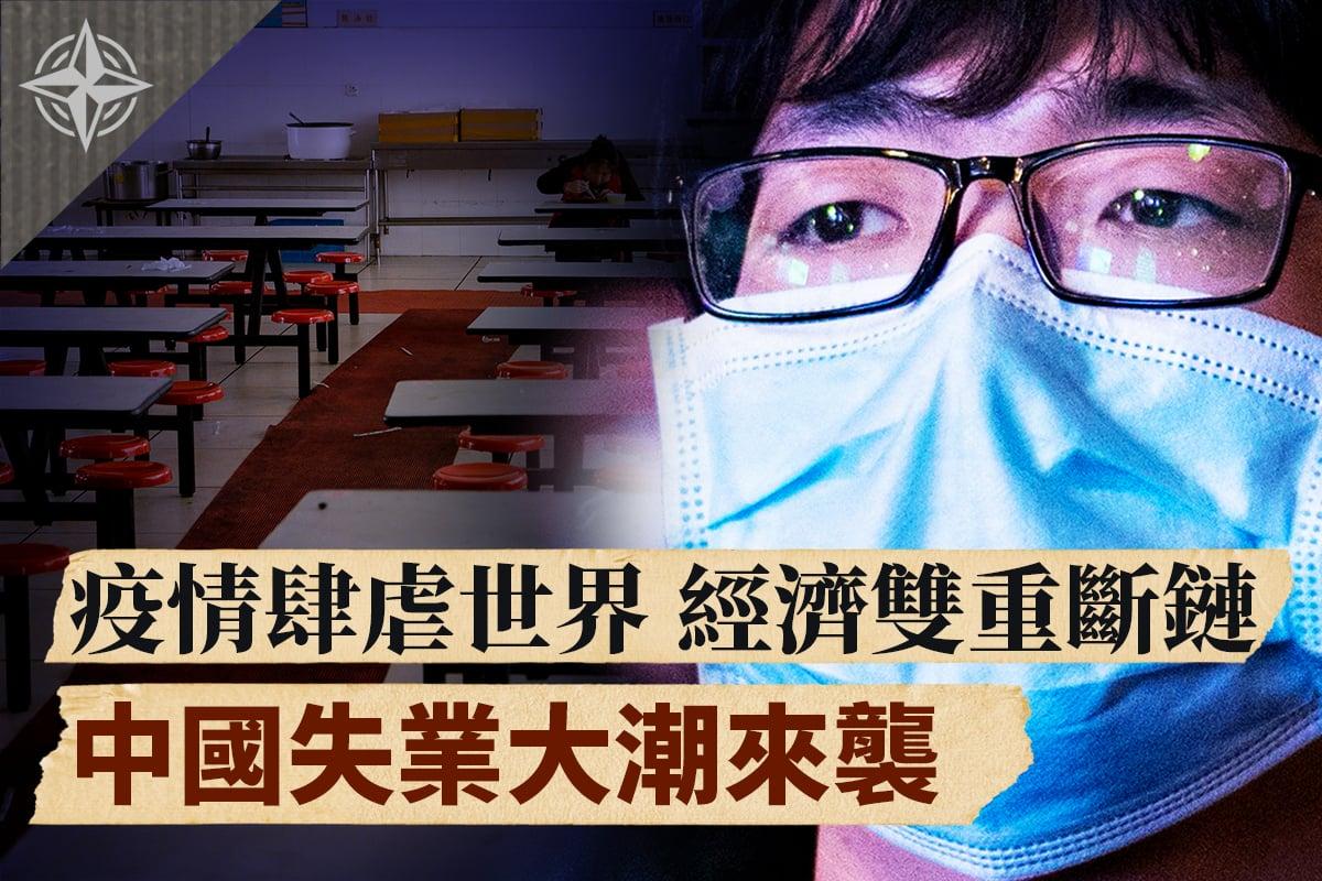 七大風險包圍籠罩中國經濟;中小微企業大規模倒閉,中共政權棘手;疫情未散,校園爆集體感染。(大紀元合成)