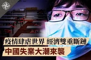 【十字路口】疫情肆虐世界 中國失業大潮來襲