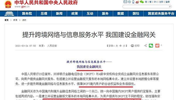 中共政府官網宣佈,央行與SWIFT合資設立「金融網關」。(中共政權官網截圖)