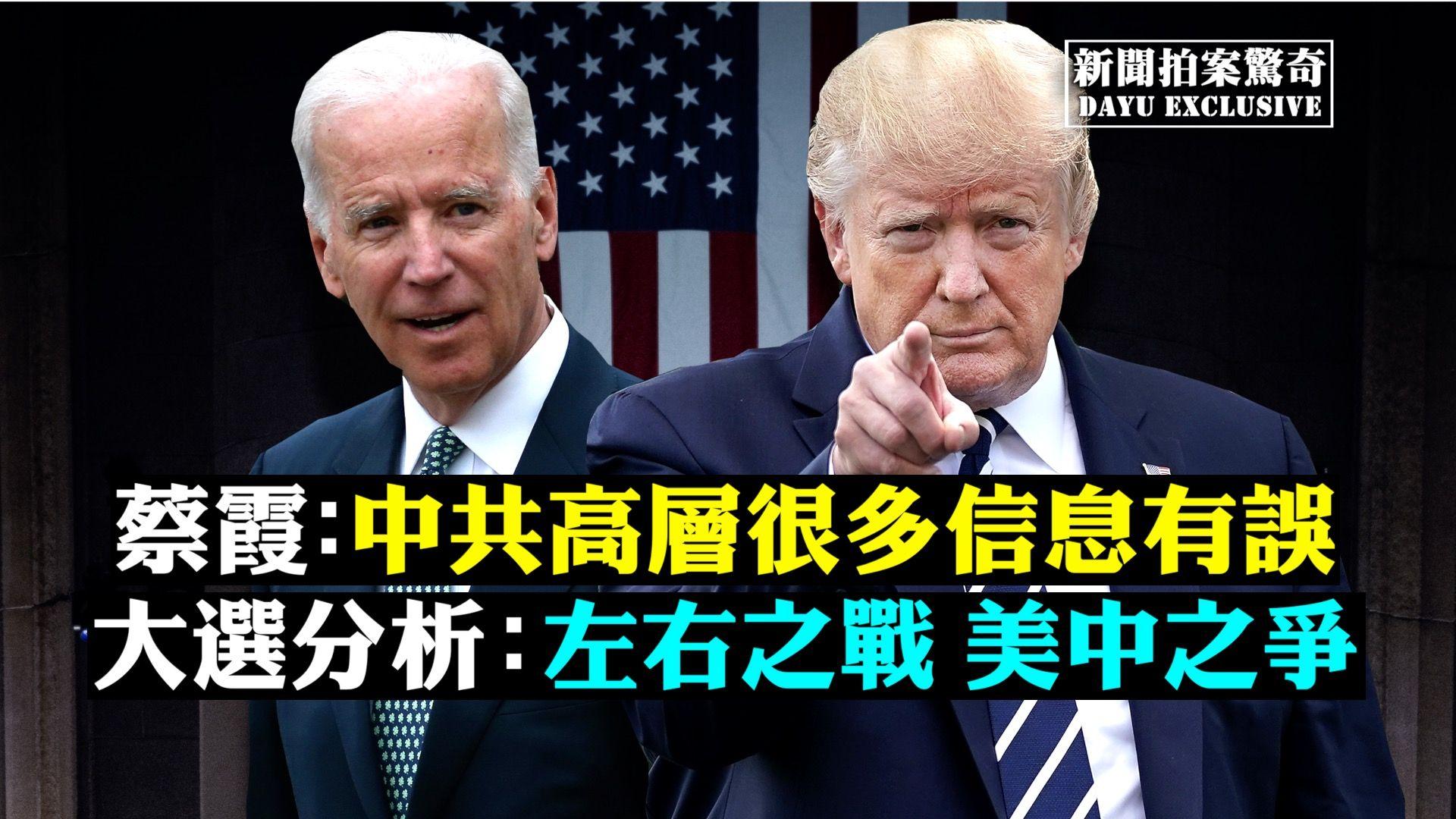 2020美國大選,事關美國的政策走向。(新唐人合成圖)