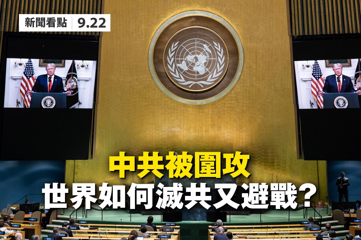 2020年9月22日,特朗普總統通過視訊方式參加聯合國大會,並發表演講。(Eskinder DEBEBE/UNITED NATIONS/AFP)