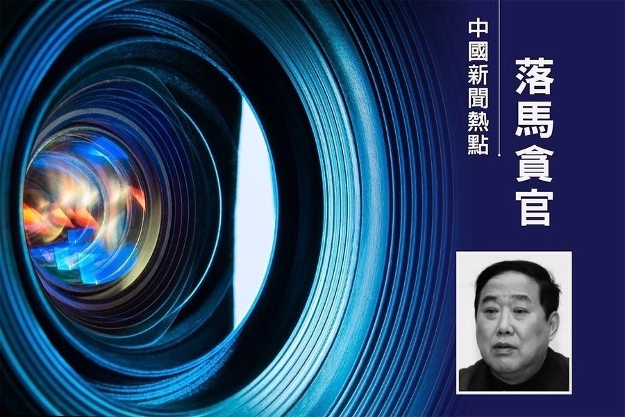 退休近6年 黑龍江前司法副廳長被開除黨籍