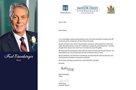 咸美頓市長伊森伯格(Fred Eisenberger)在賀信中說,我們願加入你們,一同呼籲當今世界擁有更多自由、良知和透明度。(大紀元合成)