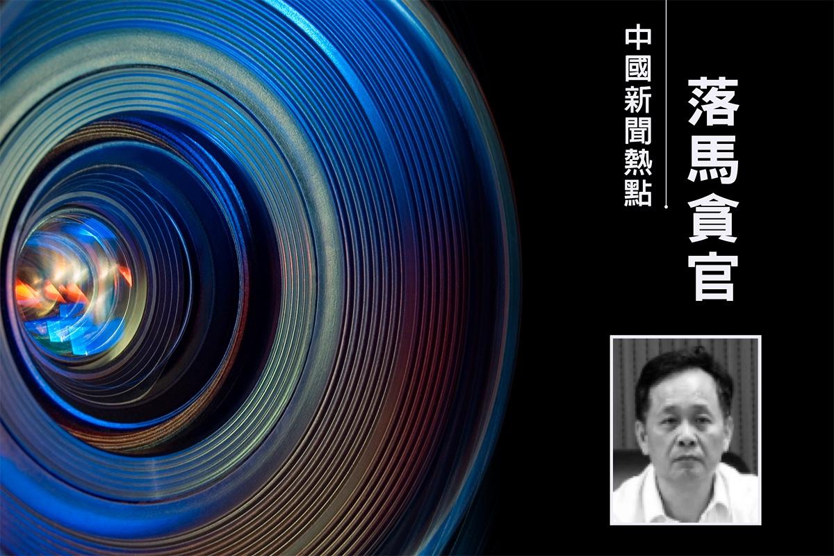2020年5月6日,中共廣東省委統戰部副部長黃強被調查。(大紀元合成)