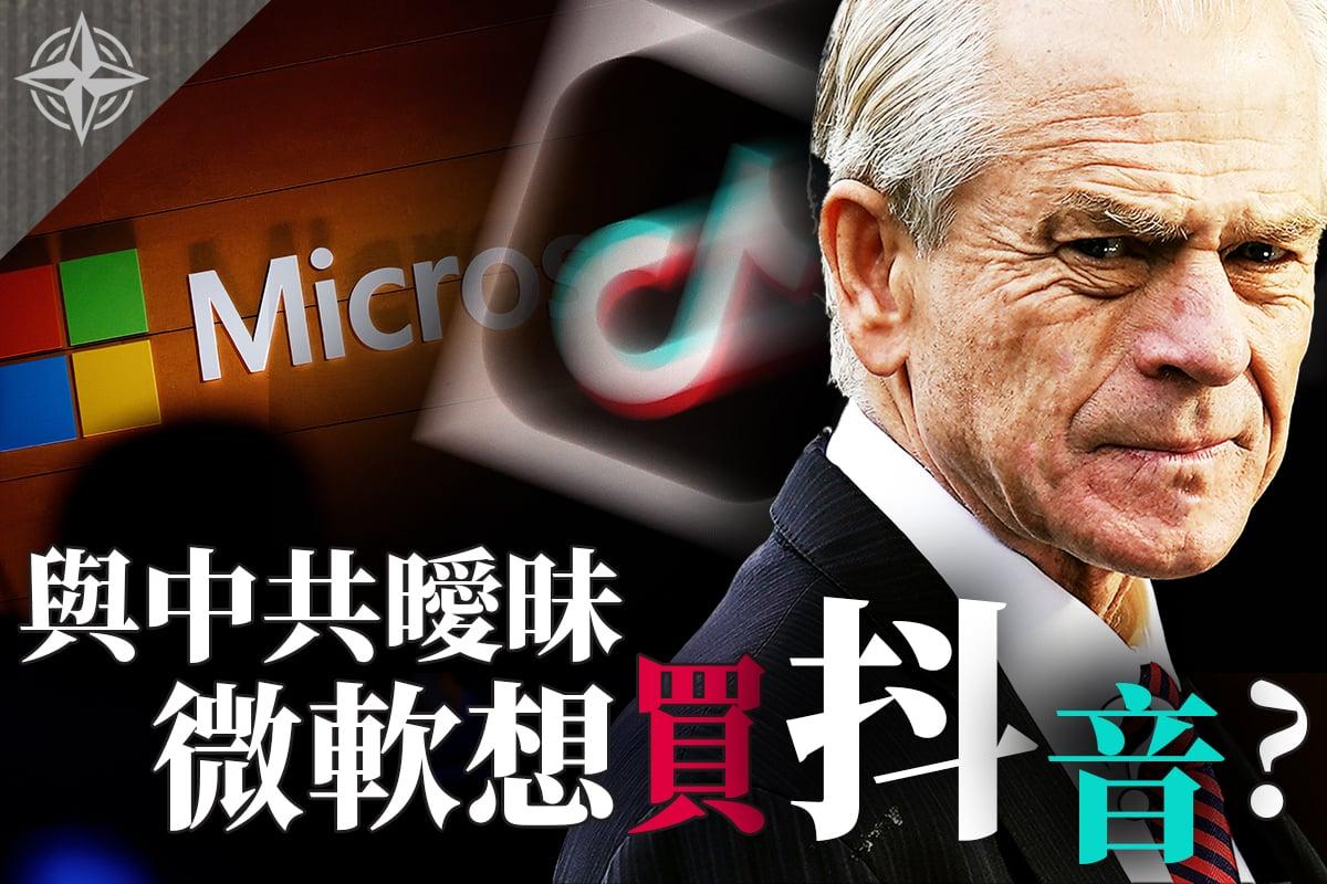 與中共關係曖昧,微軟想買抖音?檢測750萬港人,為取DNA;奪取東沙島,北京憂垮台。(大紀元合成)