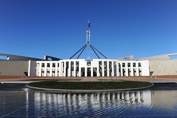 近日,澳洲著名親共僑領黃向墨的公民申請被拒絕,永久居留權被取消,引發關注。圖為澳洲坎培拉國會大廈。(TORSTEN BLACKWOOD / AFP / Getty Images)