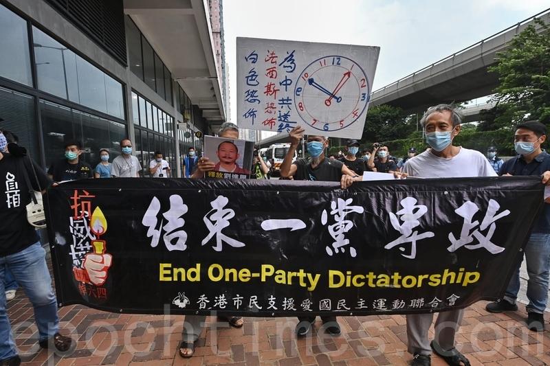 2020年10月1日,香港市民支援愛國民主運動聯合會等到中聯辦抗議。(宋碧龍/大紀元)