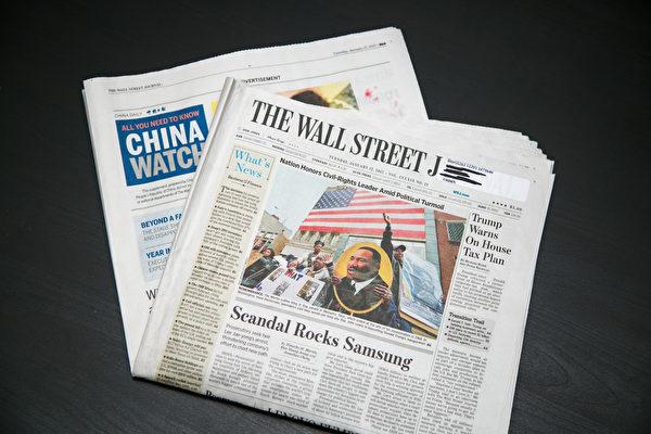 2017年1月17日的《華爾街日報》附有英文《中國日報》的付費插頁,後者是由中共中央宣傳部主辦、國務院新聞辦公室代管的中共喉舌報。(Benjamin Chasteen/大紀元)