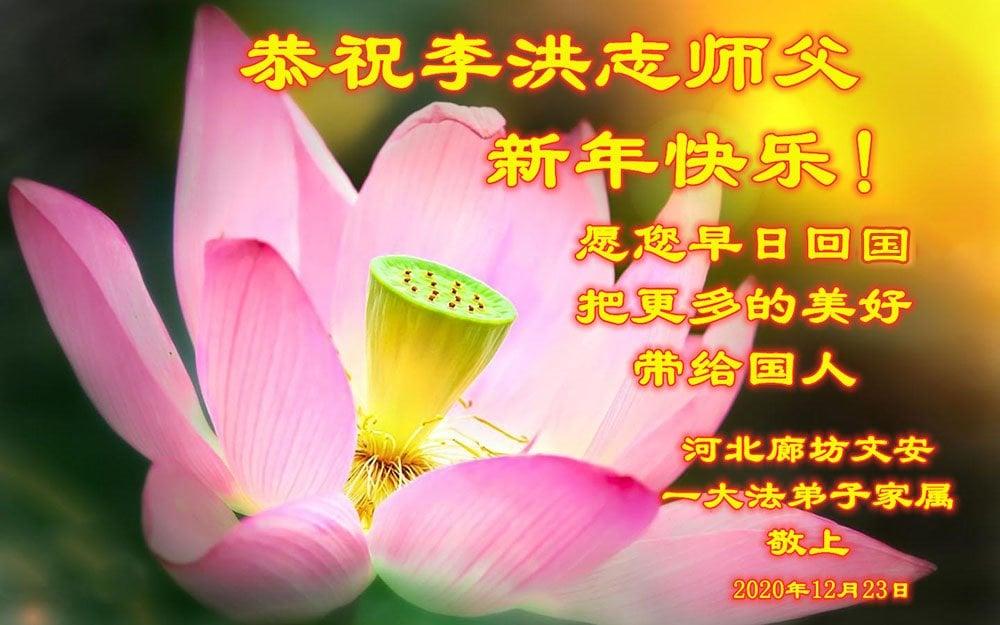 2021年新年之際,明法輪功真相的中國大陸民眾紛紛恭賀李洪志大師新年好,盼其早回故鄉。(明慧網)