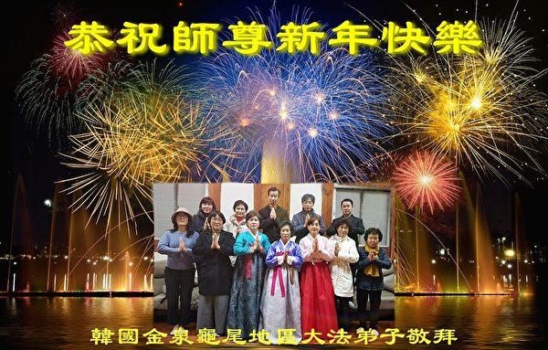 南韓金泉龜尾地區法輪功學員恭祝師尊新年快樂。(明慧網)