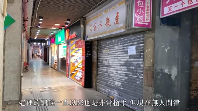 2020年5月1日有大陸民眾在一線城市廣州市的一個百年傳統商業街記錄了疫情之下的冷清場景,以往搶手的店舖,如今很多關門,無人問津。(影片截圖)