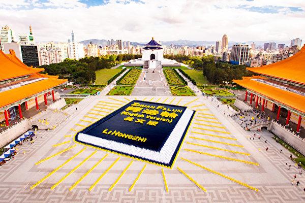 約5,400名來自台灣及世界各地的部份法輪功學員,於2018年11月24日在台灣中正紀念堂排出英譯本《轉法輪》的圖像。(陳柏州/大紀元)