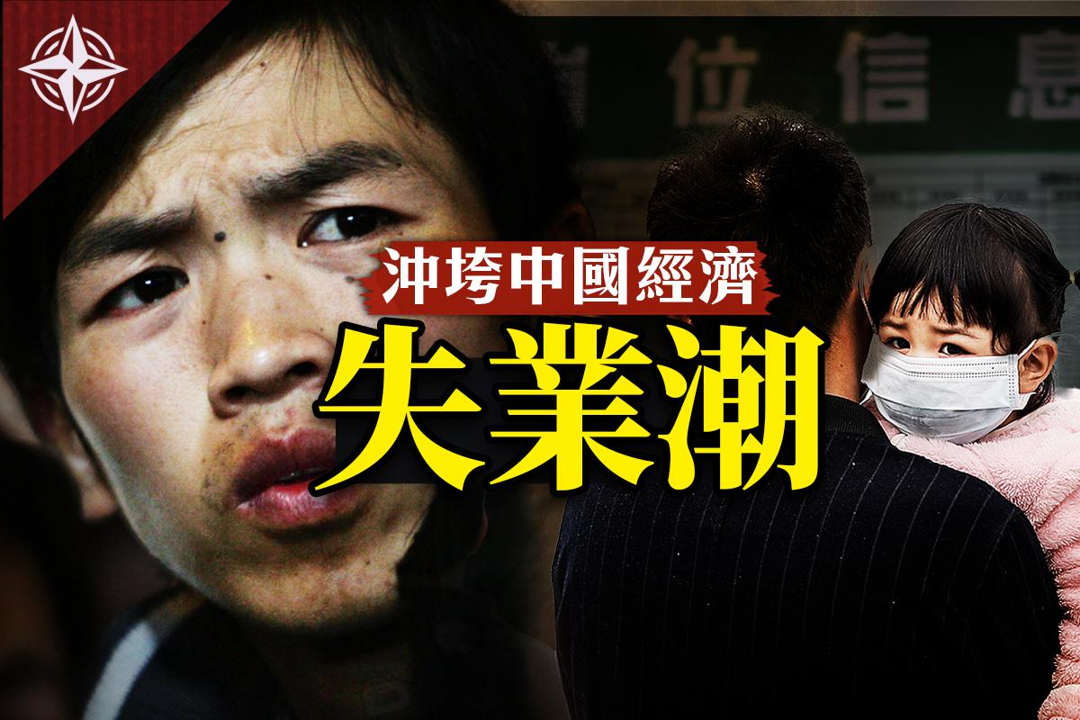 中國失業潮加重,經濟內循環陷入危機。(大紀元合成)