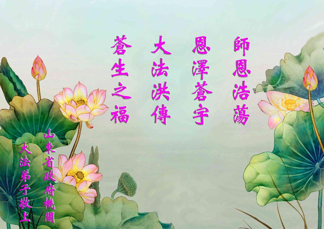 大陸公檢法司、軍隊、政府部門的法輪功學員恭祝李洪志師父69歲華誕。(明慧網)
