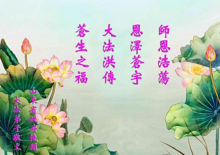 大陸公檢法司軍隊法輪功學員 恭祝李洪志師父華誕