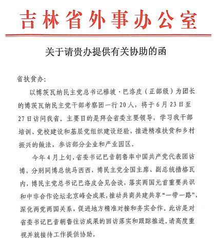 2019年吉林省外事辦發給省扶貧辦的《協助函》(大紀元)