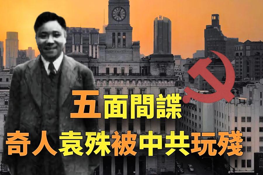 【欺世大觀】鮮為人知:五面間諜被毛澤東逼瘋