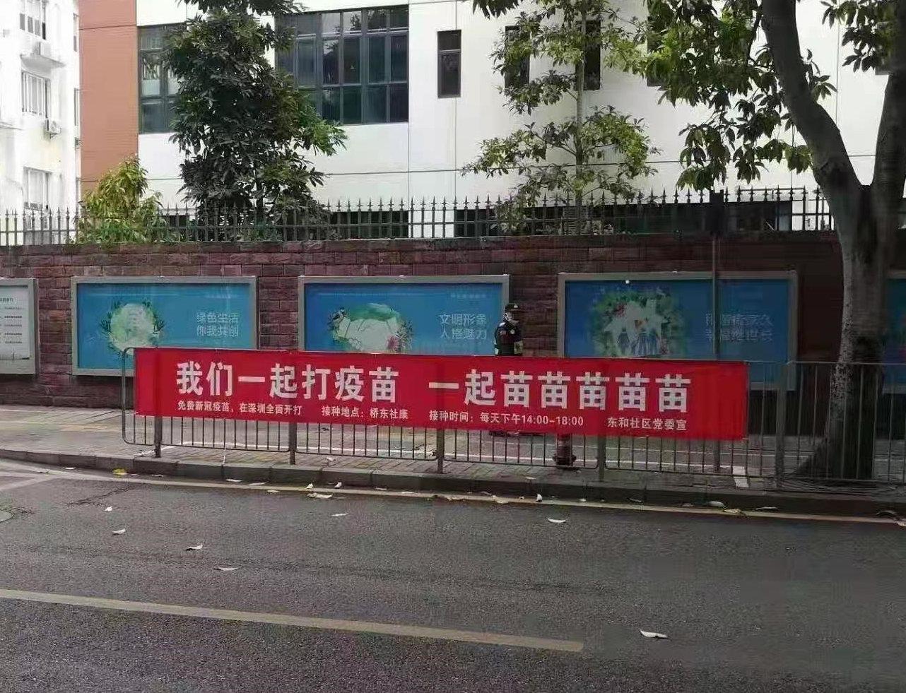 中國接種中共病毒疫苗「運動化」,多地街頭掛出「奇葩」橫幅標語。(微博圖片)