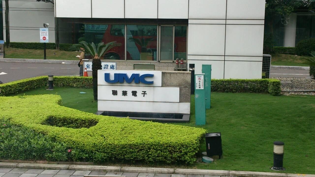 聯華電子的三名現任和前任員工被指控盜竊美光公司技術,並與中國公司分享,罪名成立。圖為聯華電子公司。(創造未來,迎接康莊/Wikimedia commons)