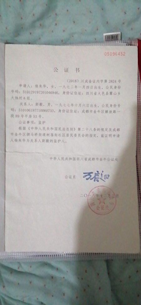 楊朱華的監護人公證書(受訪者提供)