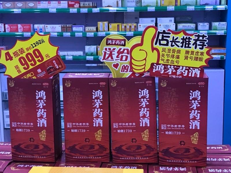 大陸的鴻茅藥酒違法近三千次,掌門人也遭起底。圖為鴻茅藥酒被擺放在北京某藥店促銷。(大紀元資料室)