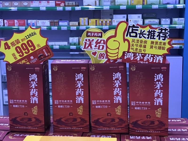 鴻茅藥業獲明星企業獎 網民:挑戰中國人智商