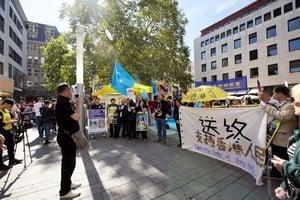 聲援香港 多團體齊聚德國科隆譴責中共