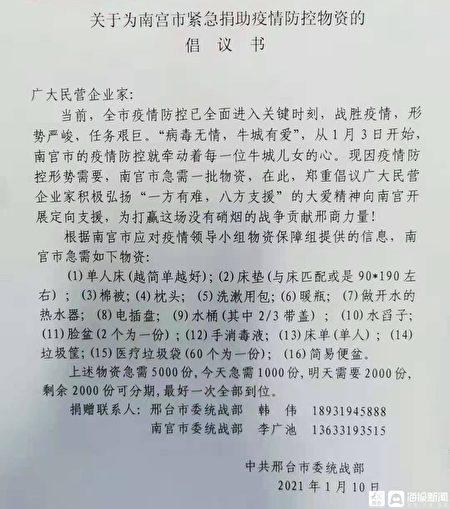 邢台市向當地民企募集物資。(網絡圖)
