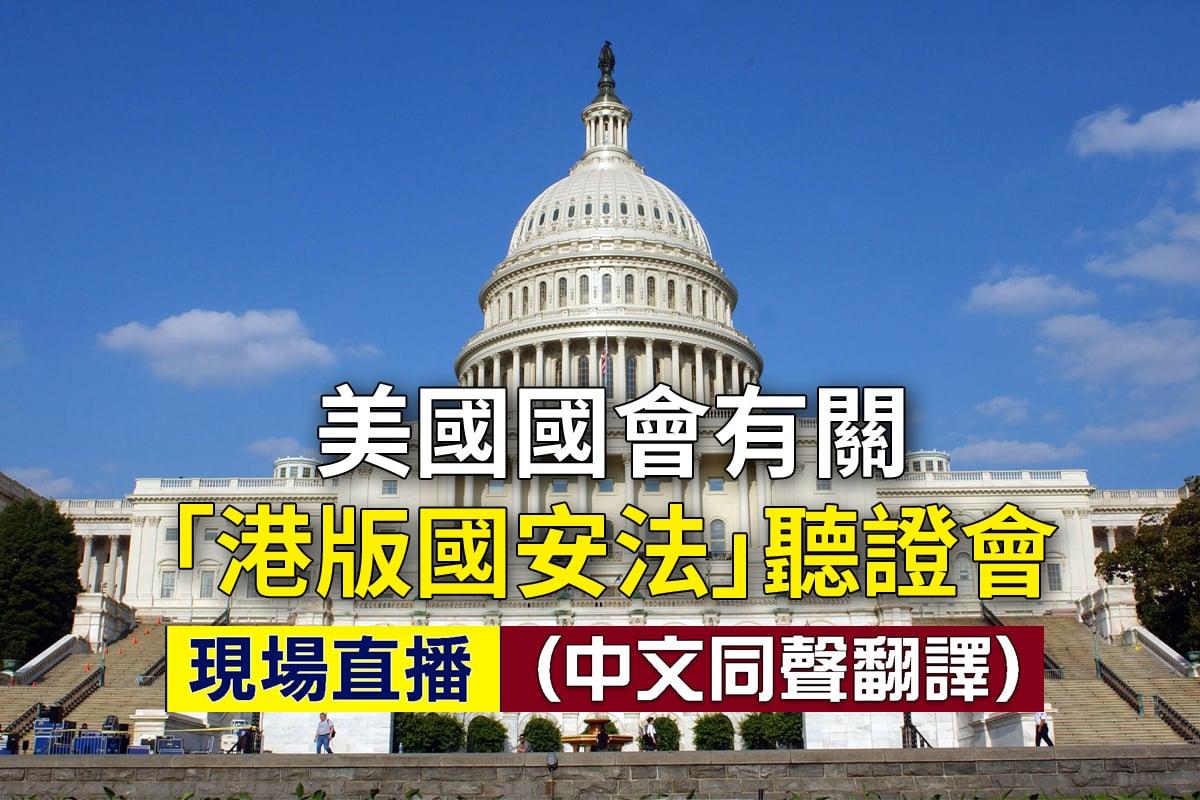 周三(7月1日)上午,美國國會外交委員會舉行有關「港版國安法」聽證會,新唐人、大紀元將聯合進行直播(中文同聲翻譯)。