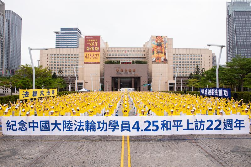 為紀念「4.25和平上訪」,台灣部份法輪功學員近千人2021年4月25日在台北市政府前舉行記者會與紀念活動。圖為法輪功學員展演五套功法。(陳柏州/大紀元)